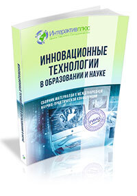 International Research-to-practice conference «Innovative technologies in science and education». Выпуск 1. Volume 2