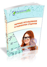 International Research-to-practice Conference for students «Scientific research and developments of students». Выпуск 3 (5)