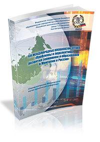 Международная научно-практическая конференция «XIII Международные плехановские чтения «Проблемы и перспективы развития экономики и образования в Монголии и России»»