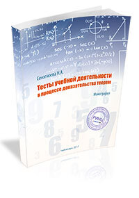 Author's monograph «Test of educational activities in the process of theorem proving»