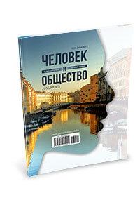 International academic journal«Human and Society»