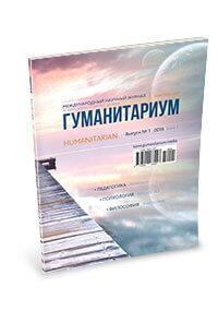 Международный научный журнал «Гуманитариум». Выпуск 4 (9)