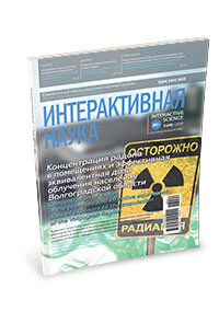Monthly international scientific journal «Interactive science». Выпуск 2 (24)