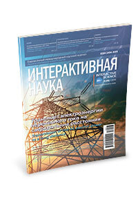 Monthly international scientific journal «Interactive science». Выпуск 3 (25)