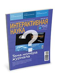 Monthly international scientific journal «Interactive science». Выпуск 8 (30)