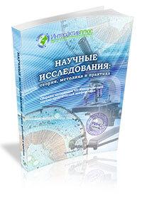 IV Международная научно-практическая конференция«Научные исследования: теория, методика и практика»