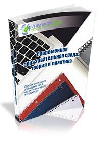 Международная научно-практическая конференция «Современная образовательная среда: теория и практика»