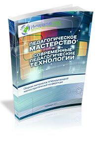 IV Международная научно-практическая конференция «Педагогическое мастерство и современные педагогические технологии»