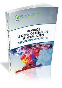 VIII Международная научно-практическая конференция «Научное и образовательное пространство: перспективы развития»
