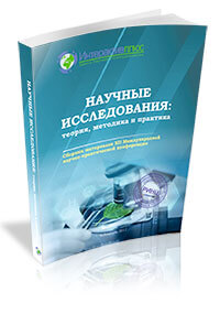 XIV International applied research conference «Scientific studies: theory, methodology and practice». Выпуск 3. Volume 2