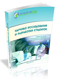 International Research-to-practice Conference for students «Scientific research and developments of students». Выпуск 1 (6)