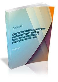 Авторская монография «Компетентностный подход к обучению иностранному языку в системе  профессиональной подготовки студентов неязыкового вуза»
