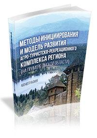 Авторская монография «Методы инициирования и модель развития агро-туристско-рекреационного комплекса региона (на примере Омской области)»