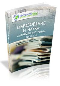 Коллективная монография «Образование и наука: современные тренды». Выпуск XII