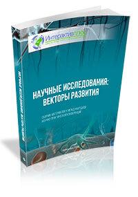 Международная научно-практическая конференция «Научные исследования: векторы развития»