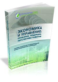 VIII Международная научно-практическая конференция «Экономика и управление: проблемы, тенденции, перспективы развития»