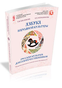 Study guide for extracurricular activities and additional education of children «The alphabet of folk culture. Russian culture for compatriots. Extracurricular activities and additional education of children»