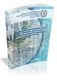 Международная научно-практическая конференция «XIV Международные плехановские чтения «Проблемы и перспективы развития экономики и образования в Монголии и России»»