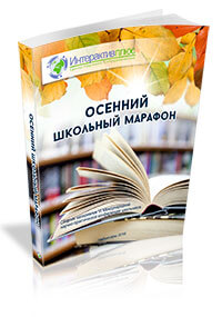 International Research and Practical Conference for Pupils «Fall School Marathon»