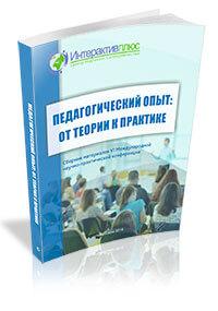 VII Международная научно-практическая конференция «Педагогический опыт: от теории к практике»