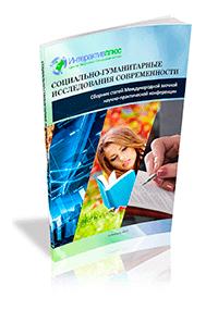 Международная научно-практическая конференция «Социально-гуманитарные исследования современности»