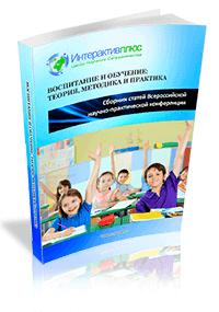 Всероссийская научно-практическая конференция «Воспитание и обучение: теория, методика и практика»