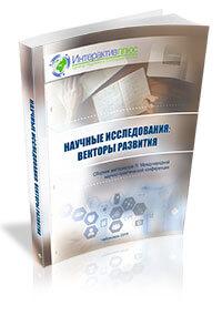 IV Международная научно-практическая конференция «Научные исследования: векторы развития»
