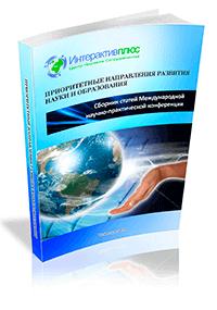 Международная научно-практическая конференция «Приоритетные направления развития науки и образования». Выпуск 1 (1)
