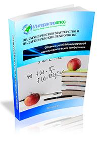 Международная научно-практическая конференция «Педагогическое мастерство и педагогические технологии». Выпуск 1 (1)