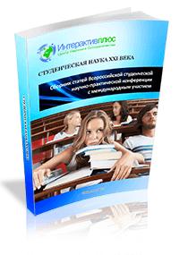 всероссийская студенческая научно-практическая конференция с международным участием «Студенческая наука XXI века». Выпуск 1 (1)