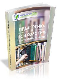 XI Международная научно-практическая конференция «Педагогика и психология: перспективы развития»
