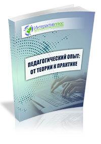 Всероссийская научно-практическая конференция «Педагогический опыт: от теории к практике»