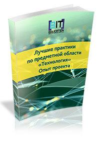 Авторская монография «Лучшие практики  по предметной области «Технология».  Опыт проекта»