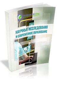 Всероссийская научно-практическая конференция «Научные исследования и современное образование»