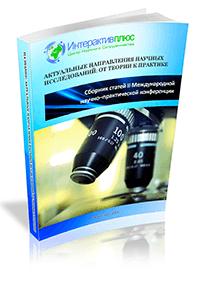 II Международная научно-практическая конференция «Актуальные направления научных исследований: от теории к практике». Выпуск 1 (2)
