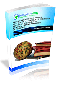сборник научных трудов «Модернизация современного российского образования: концепция, региональные подходы, содержательные практики и технологии»
