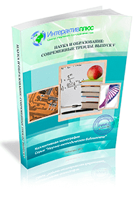 Collective monograph «Science and education: modern trends». Выпуск V