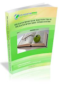 II Международная научно-практическая конференция «Педагогическое мастерство и педагогические технологии». Выпуск 2 (2)