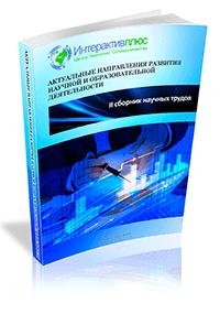 II Сборник научных трудов «Актуальные направления развития научной и образовательной деятельности»