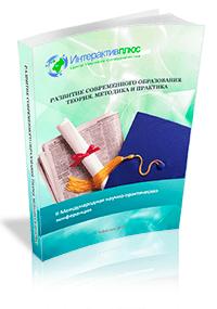 II Международная научно-практическая конференция «Развитие современного образования: теория, методика и практика»