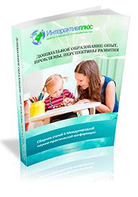 II Международная научно-практическая конференция «Дошкольное образование: опыт, проблемы, перспективы развития»