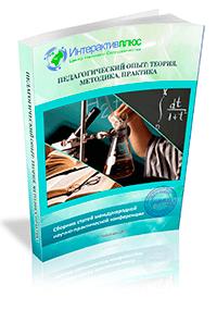 Международная научно-практическая конференция «Педагогический опыт: теория, методика, практика». Выпуск 1 (1)