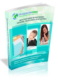 II Международная научно-практическая конференция «Воспитание и обучение: теория, методика и практика»